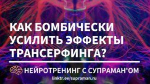 Supraman-metadao-neurotranserfing-video-1
