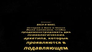 МетаДао: Вася и Макс
