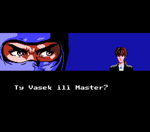 А ты Васек или Мастер?